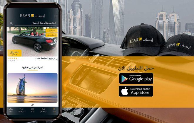 تطبيق تأجير السيارات في دبي