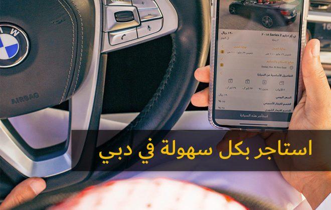 كيف تستأجر سيارة رخيصة في مطار دبي2