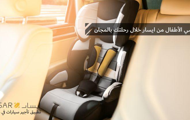 نصائح استئجار سيارة عائلية في دبي